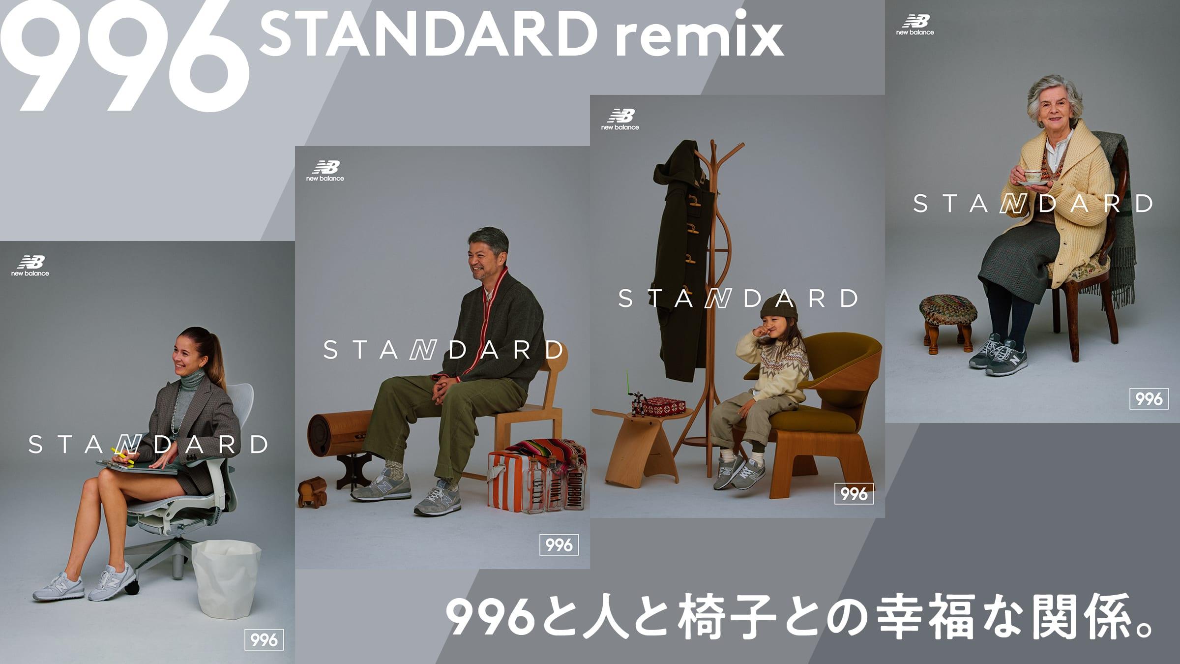 996 STANDARD remix <br>996と人と椅子との幸福な関係。
