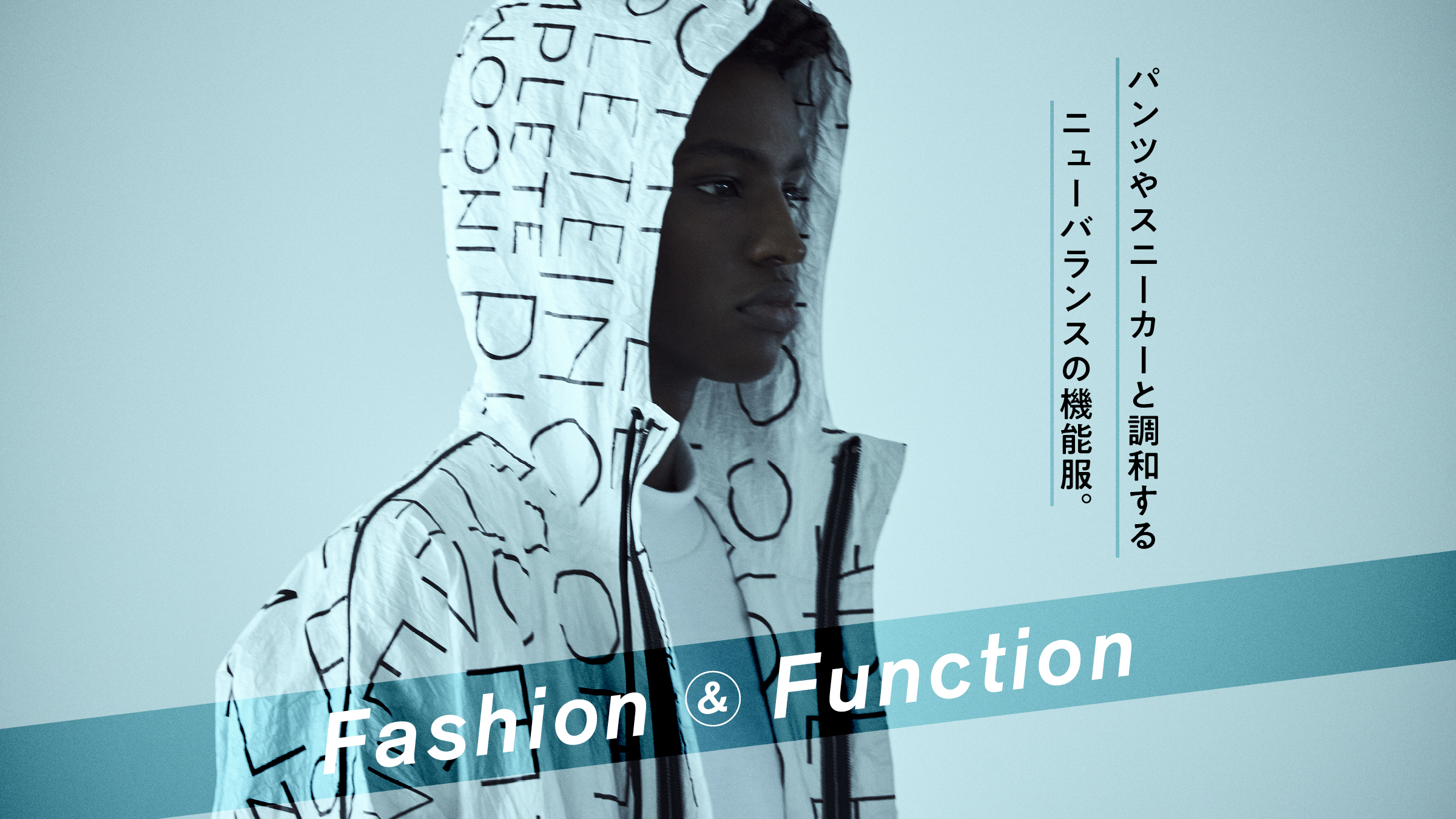 Fashion & Function<br>パンツやスニーカーと調和するニュ−バランスの機能服。