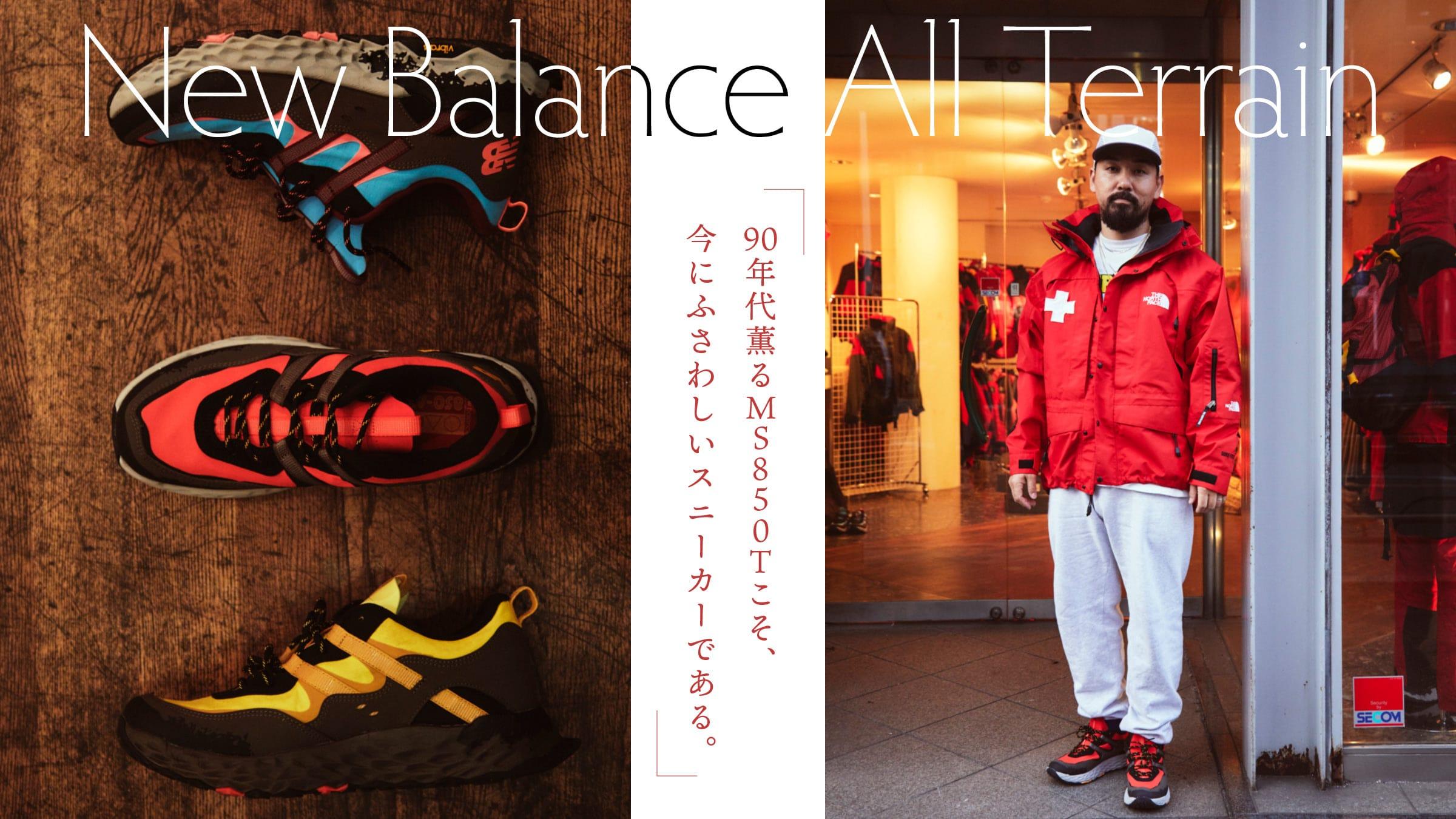 New Balance All Terrain<br>90年代薫るMS850Tこそ、今にふさわしいスニーカーである。