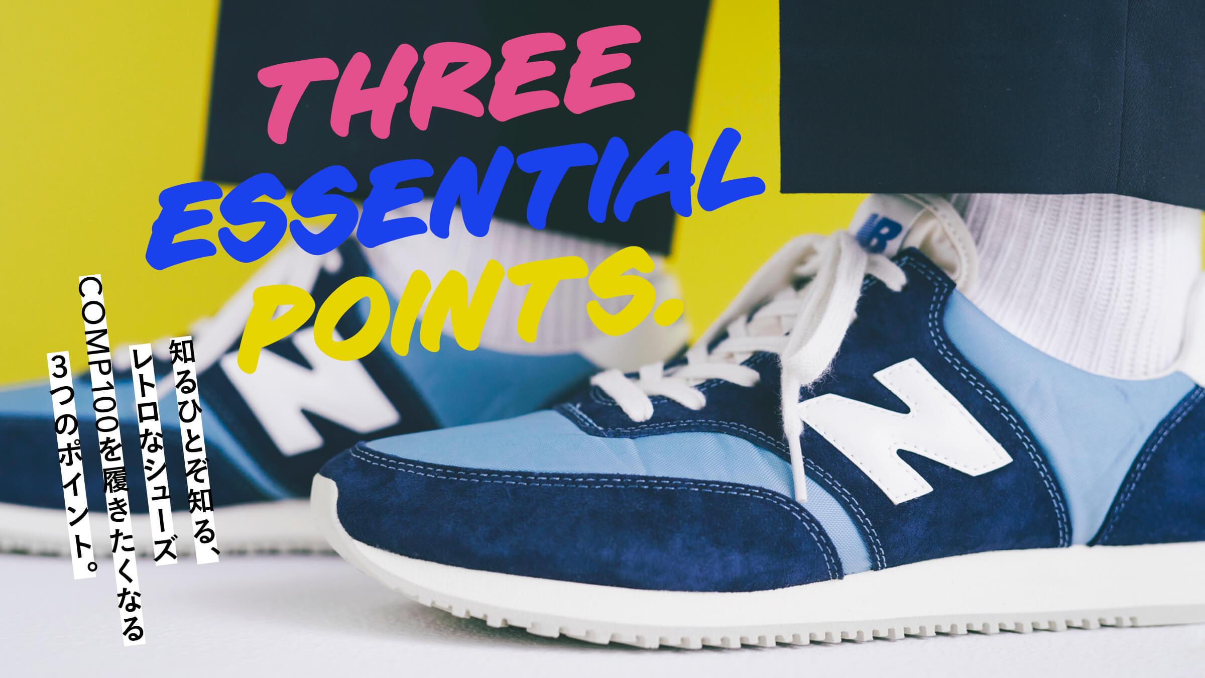 THREE ESSENTIAL POINTS.<br>知るひとぞ知る、レトロなシューズ! COMP 100を履きたくなる3つのポイント。