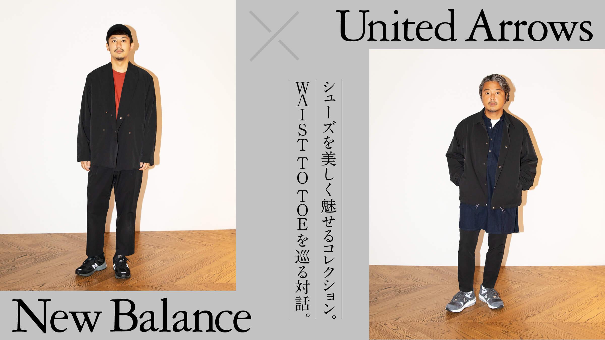 New Balance × United Arrows<br>シューズを美しく魅せるコレクション。 WAIST TO TOEを巡る対話。