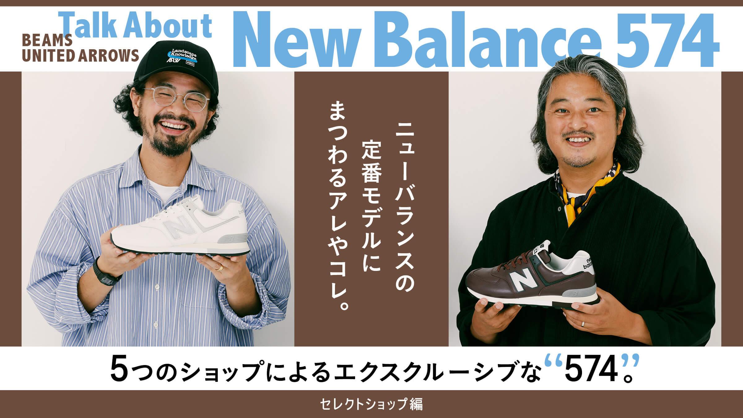 Talk About New Balance 574<br> 5つのショップによるエクスクルーシブな「574」。<br> ニューバランスの定番モデルにまつわるアレやコレ。<br> セレクトショップ編
