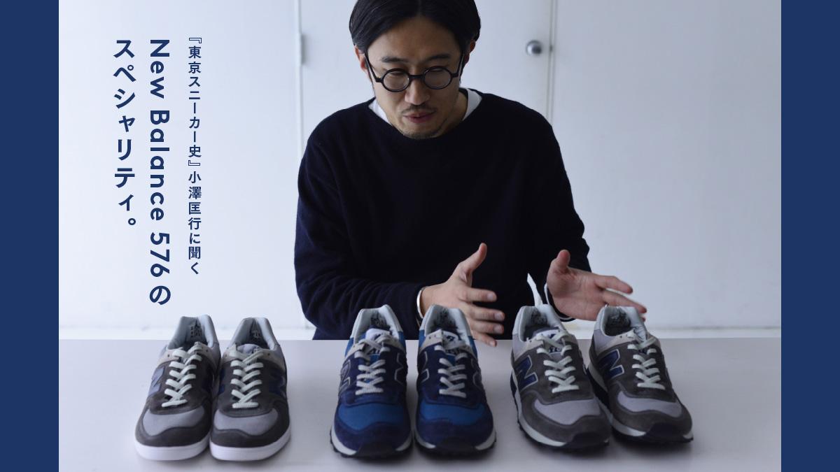 『東京スニーカー史』小澤匡行に聞くNEWBALANCE576のスペシャリティ─30周年アニバーサリー