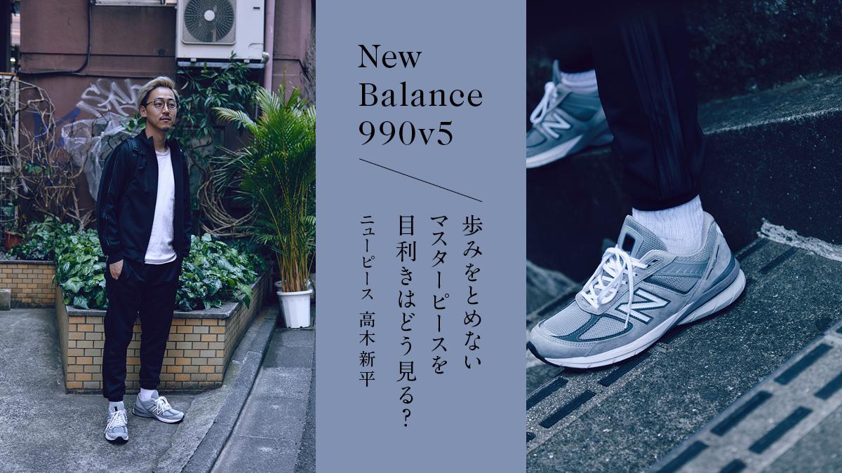 New Balance 990v5<br> 歩みをとめないマスターピースを目利きはどう見る? ニューピース 高木新平