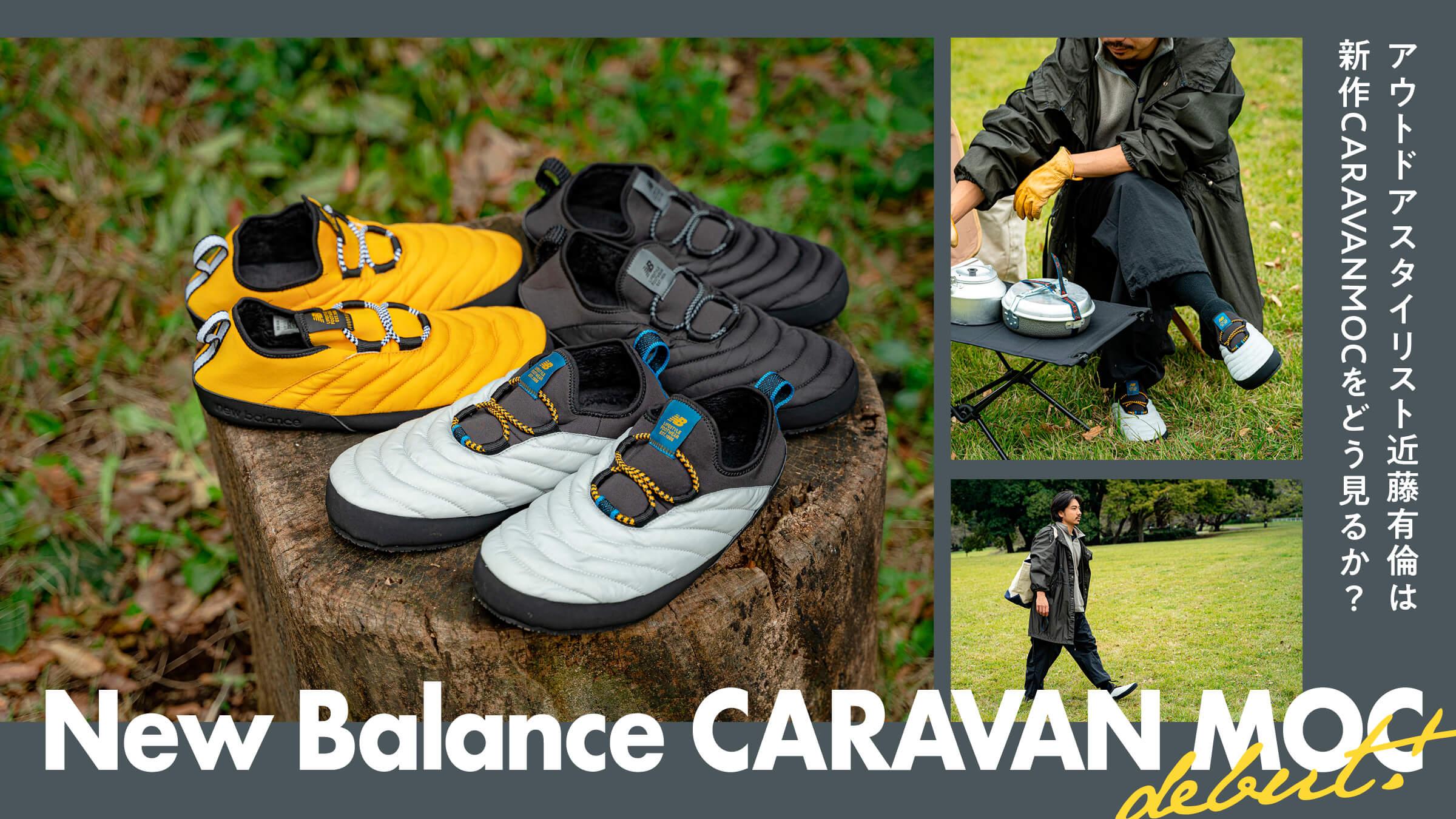 New Balance 「CARAVAN MOC」 debut! <br>アウトドアスタイリスト近藤有倫は新作CARAVAN MOCをどう見るか?