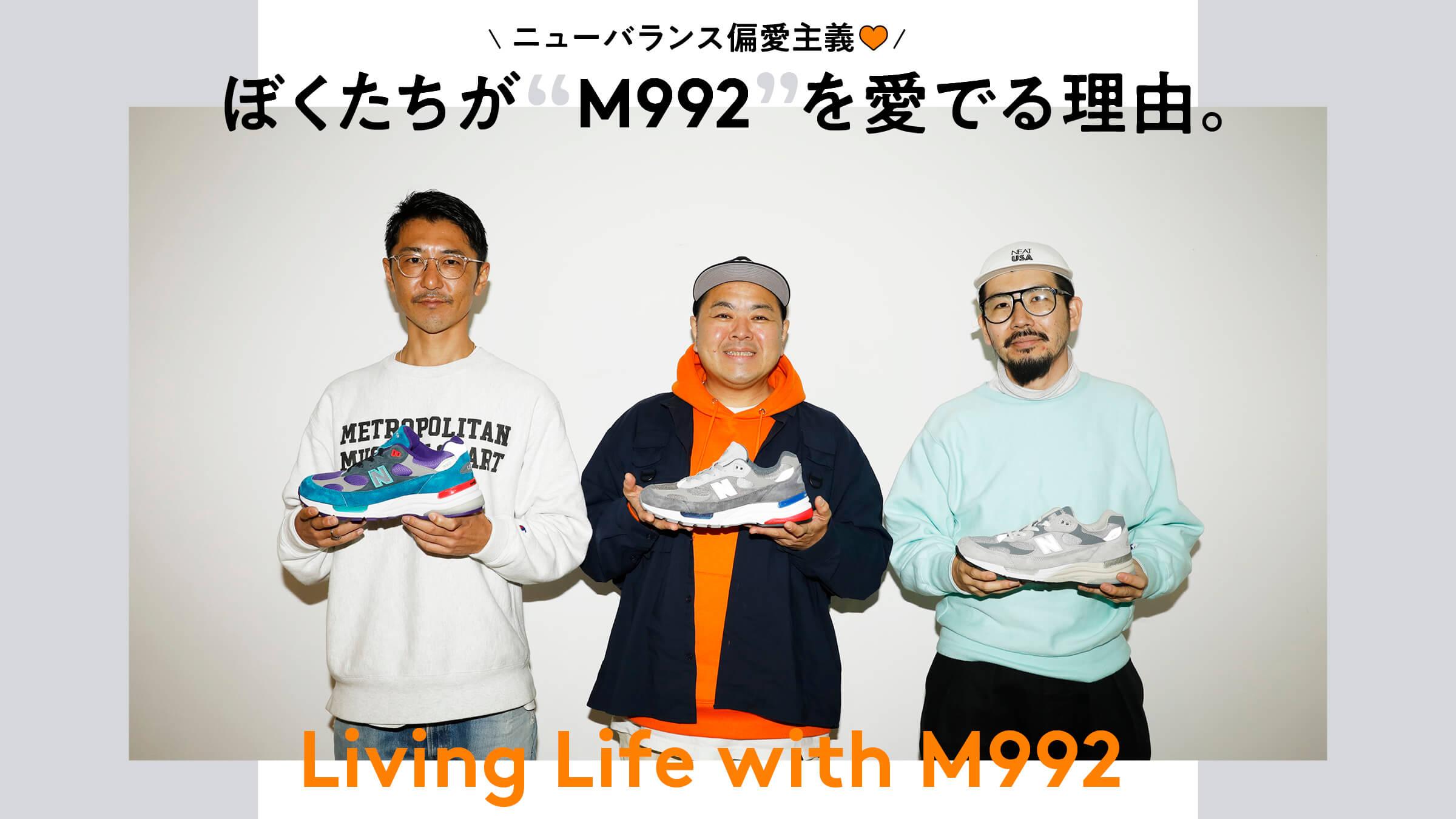 Living Life with M992 <br>ニューバランス偏愛主義♡<br> ぼくたちが「M992」を愛でる理由。