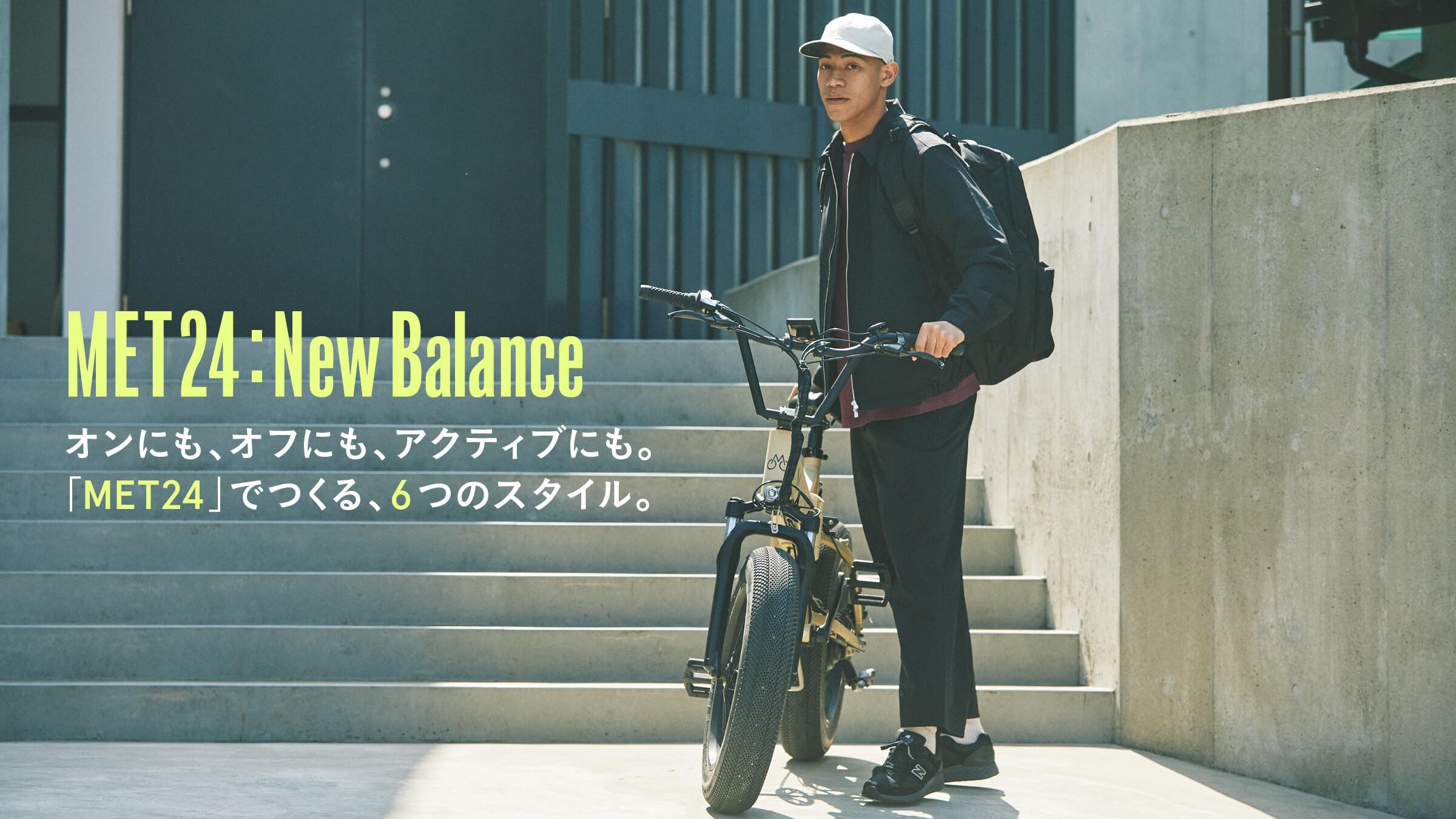 MET24: New Balance<br>オンにも、オフにも、アクティブにも。<br>「MET24」でつくる、6つのスタイル。