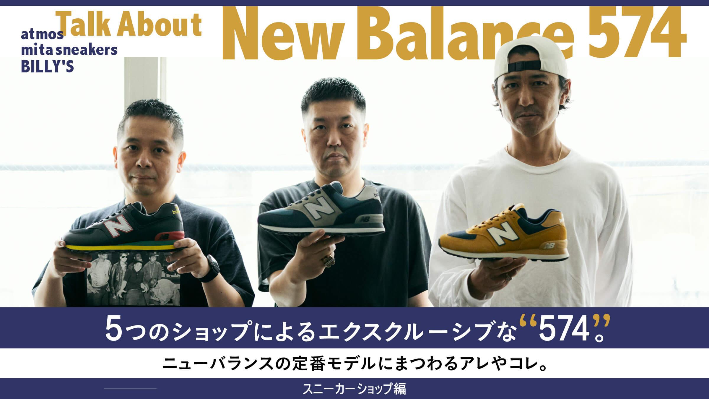 Talk About New Balance 574<br> 5つのショップによるエクスクルーシブな「574」。<br> ニューバランスの定番モデルにまつわるアレやコレ。<br> スニーカーショップ編